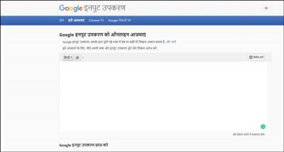 Hindi typing software for Windows 10
