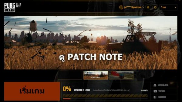 How to install PUBG Lite on Windows 10
